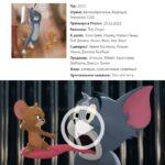 «Том и Джерри» 2021 (дублированный) – Tom and Jerry в хорошем качестве смотреть онлайн.